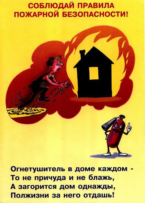 Картинки по запросу гибель людей на пожарах